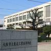 大阪市立高21校を大阪府に無償譲渡 コロナ禍のどさくさに紛れ市議会でスピード可決