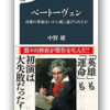 『ベートーヴェン 音楽の革命はいかに成し遂げられたか』 著・中野雄
