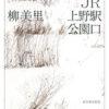 『JR上野駅公園口』 著・柳美里