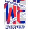 『Weの市民革命』 著・佐久間裕美子