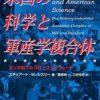 『米国の科学と軍産学複合体』 著・スチュアート・W・レスリー 訳・豊島耕一、三好永作