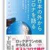 『日本の外からコロナを語る』 在外日本人が9カ国のコロナ事情を報告 編集責任・下川裕治