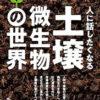 『人に話したくなる土壌微生物の世界』 著・染谷孝