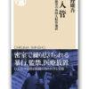 『ルポ入管――絶望の外国人収容施設』 著・平野雄吾