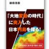 『首都直下地震と南海トラフ』 著・鎌田浩毅