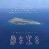 馬毛島のドキュメンタリー映画『島を守る』制作の為 屋久島在住の夫婦がクラウドファンディングで協力募る