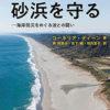 『消えゆく砂浜を守る』 著・コーネリア・ディーン