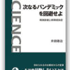『次なるパンデミックを回避せよ』 著・井田徹治