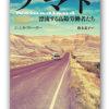 『ノマド 漂流する高齢労働者たち』 著 ジェシカ・ブルーダー 訳・鈴木素子