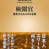 『検閲官 発見されたGHQ名簿』 著・山本武利