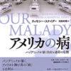 『アメリカの病』 著 ティモシー・スナイダー 訳・池田年穂