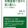 『有機農業で変わる食と暮らし』 著・香坂玲、石井圭一