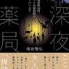『深夜薬局』 著・福田智弘