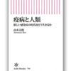 『疫病と人類』 著・山本太郎
