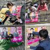 山口4区で広がるれいわ新選組のポスター活動 ボランティア45人参加し1日で300枚貼り替え