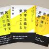 『内山節と語る 未来社会のデザイン』(全3巻)