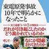 『東電原発事故 10年で明らかになったこと』 著・添田孝史
