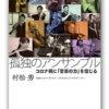 『孤独のアンサンブル』 著・村松秀