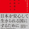 『日本の医療崩壊をくい止める』 著・本田宏、和田秀子