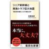 『リニア新幹線と南海トラフ巨大地震』 著・石橋克彦