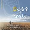 『食の安全を守る人々』 山田正彦氏らによるドキュメンタリーが公開