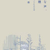 『小さな声、光る棚 新刊書店Titleの日常』 著・辻山良雄