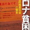 『コロナ貧困 絶望的格差社会の襲来』 著・藤田孝典