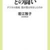 『膨張GAFAとの闘い』  著・若江雅子
