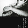 『絶望死のアメリカ』 著 アン・ケーンス、アンガス・ディートン 訳・松本裕