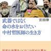 『武器ではなく命の水をおくりたい 中村哲医師の生き方』 著・宮田律